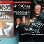 Ли Якокка и Боевое искусство Стратегии, Дом книги на Новом Арбате, зал 8, шкаф 8079.