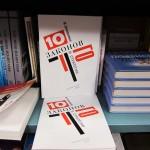10 законов Го и Стратегии или появись чемодан с деньгами, Дом книги на Новом Арбате, зал 8, шкаф 8002.
